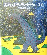 おれはティラノサウルスだ ティラノサウルスシリーズ(絵本の時間36)(児童書)