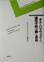 ダナ・ハラウェイと遺伝子組み換え食品(ポストモダン・ブックス)(単行本)