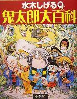 水木しげる鬼太郎大百科(児童書)