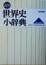 山川世界史小辞典(単行本)