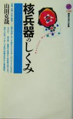 核兵器のしくみ(講談社現代新書)(新書)