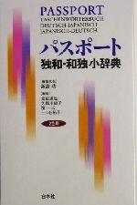 パスポート独和・和独小辞典(単行本)