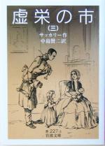 虚栄の市(訳:中島賢二)(岩波文庫)(3)(文庫)