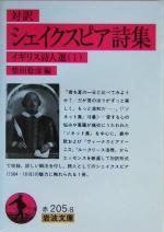 対訳 シェイクスピア詩集(岩波文庫イギリス詩人選1)(文庫)