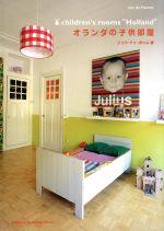 オランダの子供部屋(単行本)