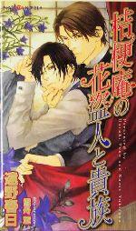 桔梗庵の花盗人と貴族(SHYノベルス)(新書)