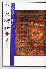 神祇文学として読む「平家物語」(上)(単行本)