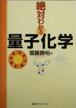 絶対わかる量子化学(単行本)