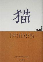 猫 クラフト・エヴィング商会プレゼンツ(単行本)