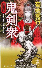鬼剣衆 妖藩記(カッパ・ノベルス)(新書)
