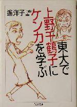 東大で上野千鶴子にケンカを学ぶ(ちくま文庫)(文庫)
