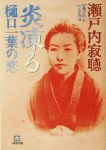 炎凍る 樋口一葉の恋(小学館文庫)(文庫)