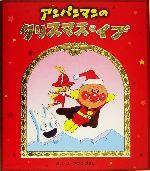アンパンマンのクリスマス・イブ(児童書)
