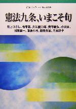 憲法九条、いまこそ旬(岩波ブックレット639)(単行本)