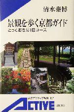 景観を歩く京都ガイド とっておきの1日コース(岩波アクティブ新書)(新書)