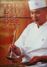 「分とく山」野崎洋光のお料理教室ノート(単行本)