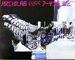 アーキラボ 建築・都市・アートの新たな実験 1950‐2005(単行本)