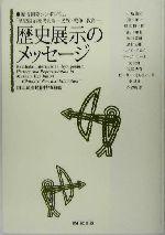 歴史展示のメッセージ 歴博国際シンポジウム「歴史展示を考える 民族・戦争・教育」(UM BOOKS)(単行本)