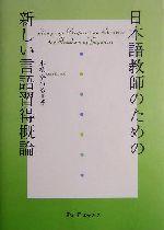 日本語教師のための新しい言語習得概論(単行本)