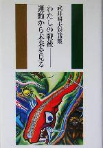 わたしの戦後 運動から未来を見る 武井昭夫対話集(単行本)