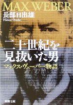 二十世紀を見抜いた男 マックス・ヴェーバー物語(新潮文庫)(文庫)