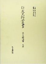 年々諸用留 八番([19])住友史料叢書