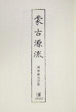蒙古源流(単行本)