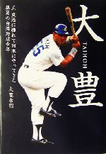 大豊 王貞治に憧れて日本にやってきた裸足の台湾野球少年(単行本)