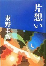 片想い(文春文庫)(文庫)