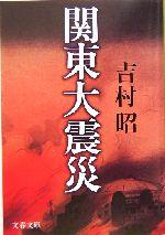 関東大震災 新装版(文春文庫)(文庫)