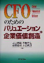 CFOのためのバリュエーションと企業価値創造chief financial officer