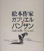 絵本作家ガブリエル・バンサン(単行本)