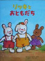 リッキとおともだち(児童書)