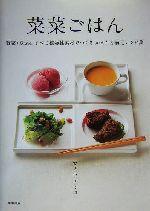 菜菜ごはん 野菜・豆etc.すべて植物性素材でつくるかんたん満足レシピ集(単行本)
