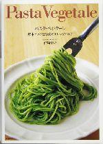 パスタ・ベジターレ 基本パスタと野菜のアレンジパスタ(単行本)