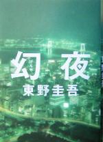 幻夜(単行本)