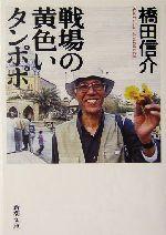 戦場の黄色いタンポポ(新潮文庫)(文庫)