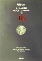 ローマ人の物語 パクス・ロマーナ 下(新潮文庫)(16)(文庫)