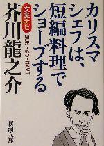 文豪ナビ 芥川龍之介(新潮文庫)(文庫)