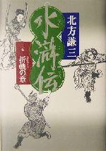 水滸伝 折戟の章(15)(単行本)