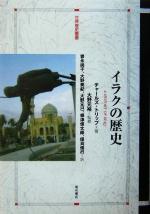 イラクの歴史(世界歴史叢書)(単行本)