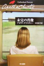 未完の肖像(ハヤカワ文庫クリスティー文庫77)(文庫)
