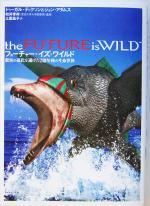 フューチャー・イズ・ワイルド 驚異の進化を遂げた2億年後の生命世界(単行本)
