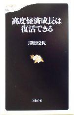 高度経済成長は復活できる(文春新書)(新書)