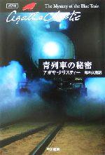 青列車の秘密(ハヤカワ文庫クリスティー文庫)(文庫)