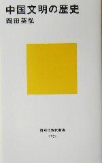 中国文明の歴史(講談社現代新書)(新書)