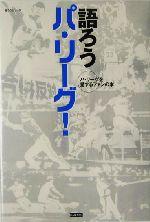 語ろう パ・リーグ! パ・リーグを愛するファンの本(語ろうシリーズ)(単行本)
