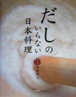 だしのいらない日本料理(単行本)