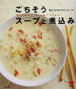 ごちそうスープと煮込み 具だくさんの人気メニュー74(セレクトBOOKS)(単行本)
