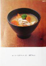 おいしい具沢山の味噌汁(マーブルブックスDaily made)(単行本)